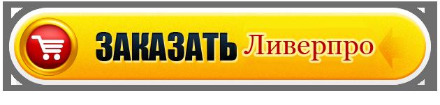 Заказать LiverPro компании Santegra