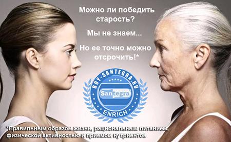 Продукты Сантегра для замедления старения организма