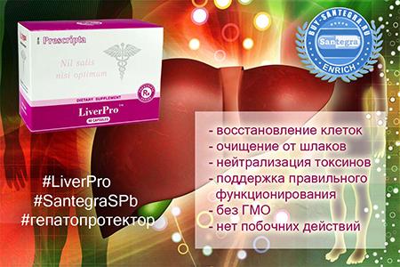 LiverPro для печени от Santegra